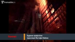 Maidan18_02_GewerkschaftshausFeuerRettungEinerFrau