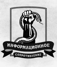 Information Resistance