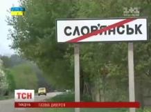 Ist Gas der Grund für die Aktionen russischer Saboteure in Slowjansk? Quelle: tsn.ua