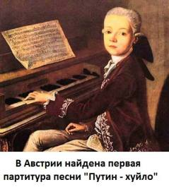 "In Austria they found the first version of the song, ""Putin Huylo"" (Mozart)"