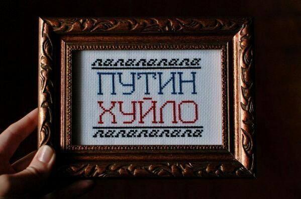 """la la la la la la la """"Putin Khuylo"""" la la la la la la la"""