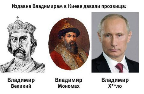 From olden days, Vladimirs were given nicknames - Vladimir the Great, Vladimir the Monomakh, Vladimir the Huylo.