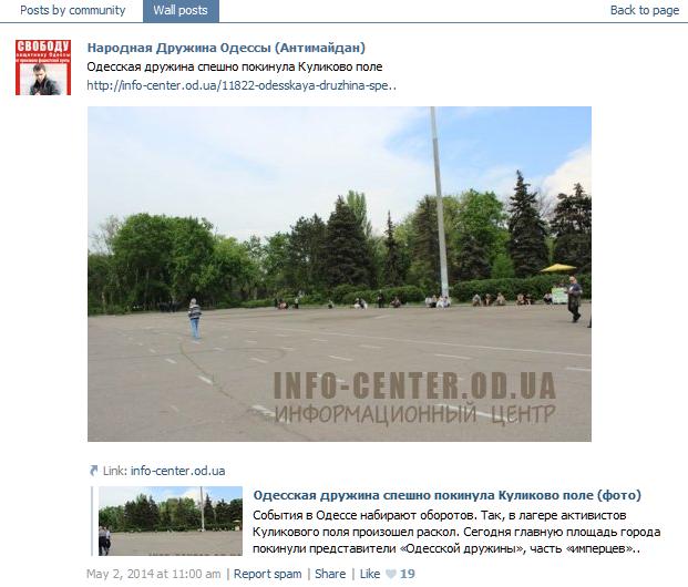 """Die Odessa-Druschina hat das Kulikowo-Feld eilends verlassen"" Quelle: https://vk.com/wall-62358666_14930"