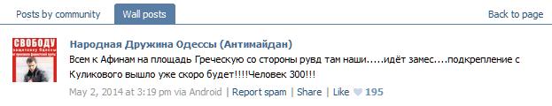 """""""Alle zum Kaufhaus """"Athen"""" auf den Griechischen Platz! Auf der Seite der Polizeiverwaltung befinden sich dort unsere Leute ... es gibt ein Handgemenge ... Verstärkung vom Kulikowo-Feld ist unterwegs und wird bald da sein!!!! 300 Mann!!!"""" Quelle: https://vk.com/wall-62358666_14965"""
