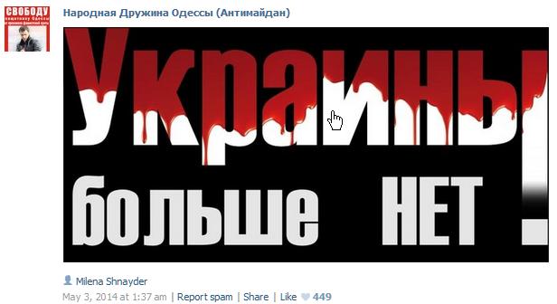 """""""Die Ukraine ist nicht mehr!"""" Quelle: https://vk.com/wall-62358666_15122"""