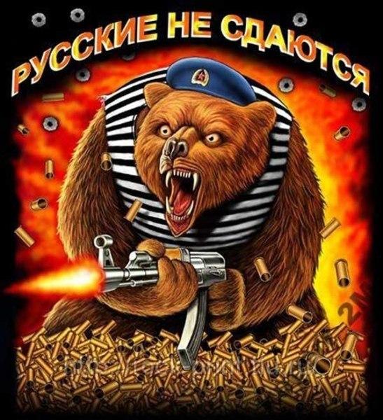 """""""Russen ergeben sich nicht!"""" Quelle: Odessa-Druschina bei vK"""