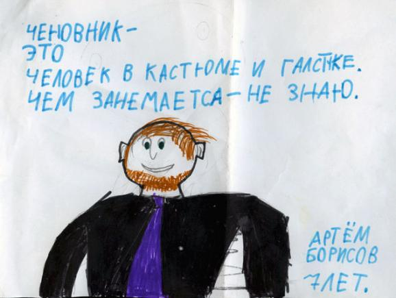 """A government official is a man in a suit and tie. What he does, I don't know."" Phоtо: http://www.vedomosti.ru/"