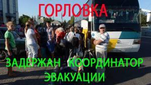 1406720064horliwka