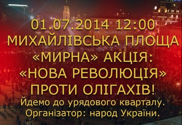 """07.01.2014 12:00 MYKHAYLIVKSA SQUARE  ""PEACEFUL"" RALLY:  NEW REVOLUTION  AGAINST OLIGARCHS! We will go to the government quarter. Organizer: people of Ukraine"""