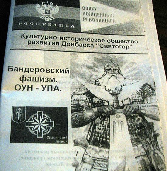 DNR 19 - Banderite fascism OUN UPA