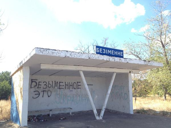 "Graffiti reads ""Bezimenne is Ukraine!"" ""Putin's a dick."" Photo source."