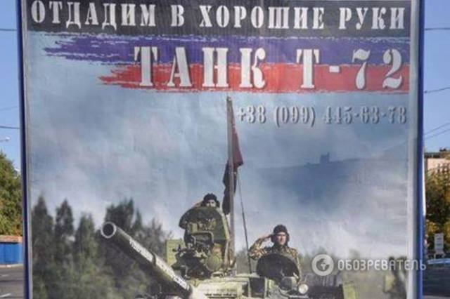 "No joke - a banner in Donetsk that says: ""We will give it away into good hands. Tank T-72."" In the city now, there is less food than there are tanks. Photography: Facebook"