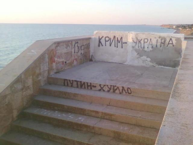 """Crimea is Ukraine. Putin – Khuylo"""