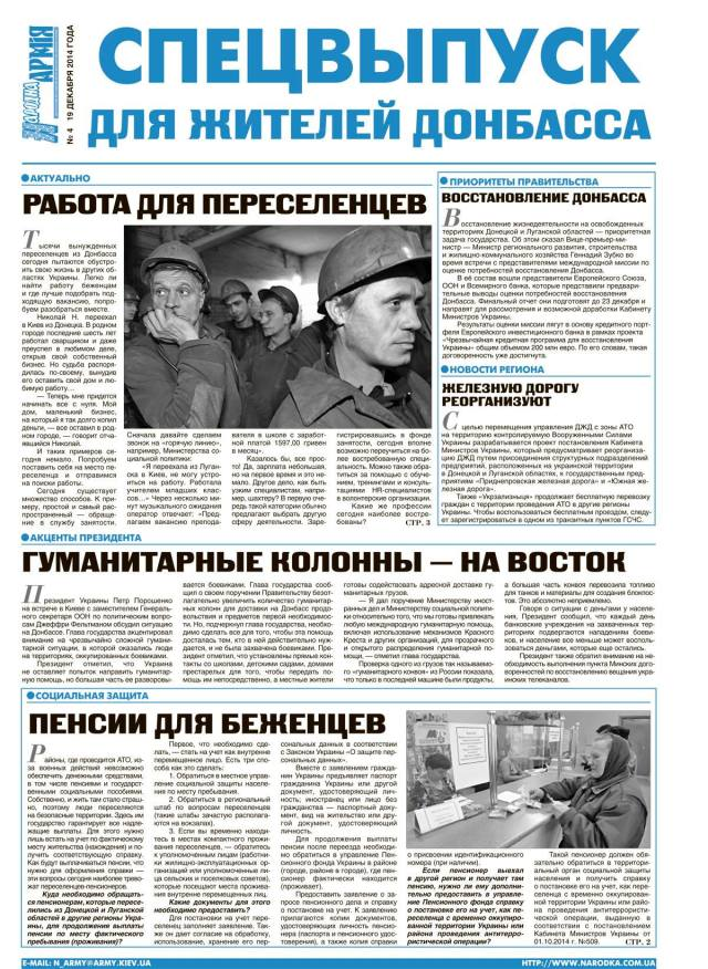 "Donbas special issue of Narodna Armiya. Headings: ""Jobs for migrants,"" ""Humanitarian convoys - eastwards,"" ""Pensions for refugees,"" ""Restoration of Donbas."" Read the full issue (in Russian) here."