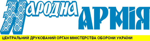 Narodna Armiya [The People's Army] - official printed media of the MoD of Ukraine