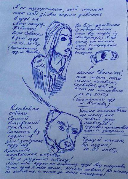 Nadiya Savchenko's second drawing from Basmanny District Court February 10th session.