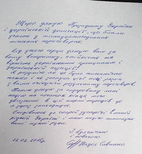 Original letter from Nadiya Savchenko to Petro Poroshenko (in Ukrainian)