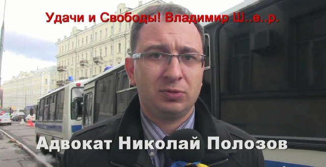 Nikolay Polozov, attorney