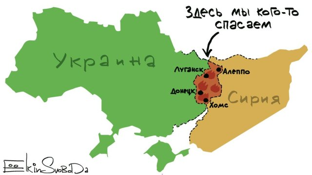 "Left: Ukraine. Right: Syria. Middle: ""Saving some people here, not sure whom."" Cartoon by @Sergei_Elkin"