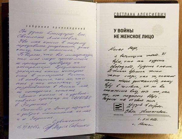 Savchenko_Writer