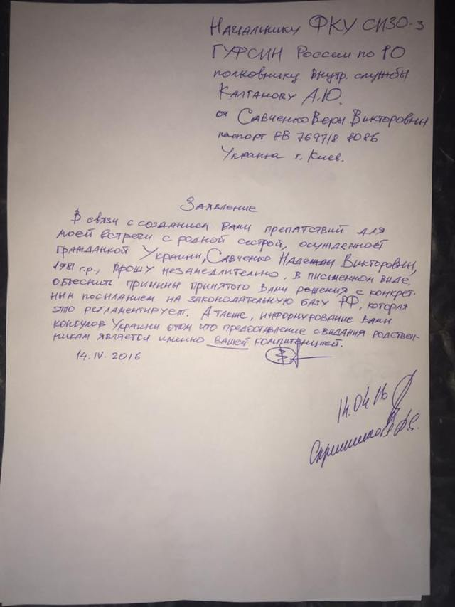 Letter written by Vira Savchenko to Col. A.Y. Kalganov, head of the SIZO-3 prison in Novocherkassk.